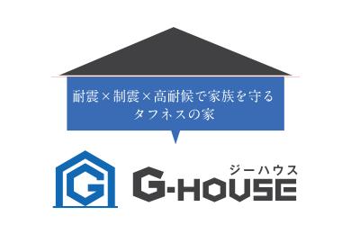 タフネスの家 G-HOUSE ジーハウス